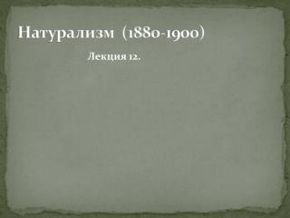 Натурализм  (1880-1900)