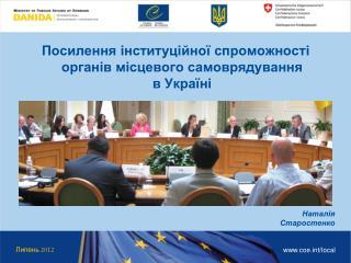 Посилення інституційної спроможності  органів місцевого самоврядування  в Україні