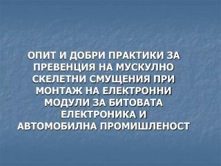 ЕПИК ЕЛЕКТРОНИК АСЕМБЛИ ЕООД БОТЕВГРАД