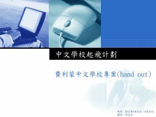 中文學校起飛計劃