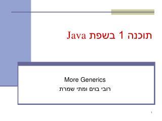 תוכנה 1 בשפת  Java