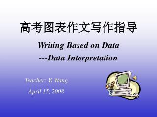 高考图表作文写作指导