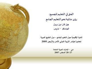 دبي - الإمارات العربية المتحدة 27-28 أغسطس 2007