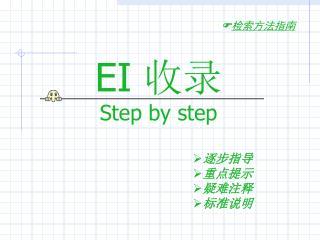 EI 1  Ei controlled termsEiEi Compendex