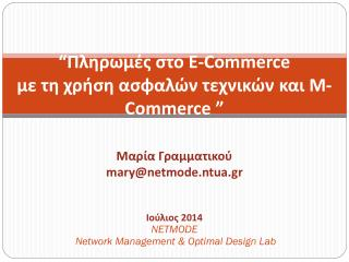 Ιούλιος 2014 NETMODE  Network Management & Optimal Design Lab