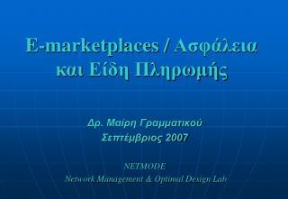 E-marketplaces /  Ασφάλεια και Είδη Πληρωμής