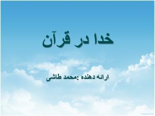 خدا در قرآن ارائه دهنده :محمد طاشی