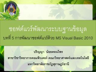 ซอฟต์แวร์พัฒนาระบบฐานข้อมูล บทที่  5  การพัฒนาซอฟต์แวร์ด้วย  MS Visual Basic 2010