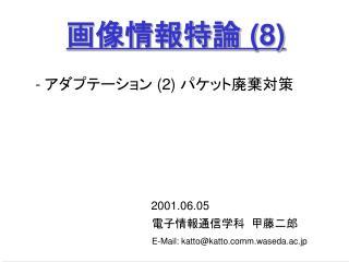 E-Mail: kattokattom.waseda.ac.jp