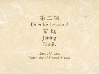 第 二 課 Dì èr  kè  Lesson 2 家  庭 Jiātíng Family