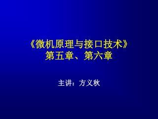 《 微机原理与接口技术 》 第五章、第六章