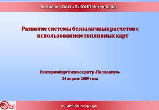 Компания ОАО «ЛУКОЙЛ-Интер-Кард»