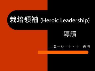 栽培領袖 (Heroic Leadership)