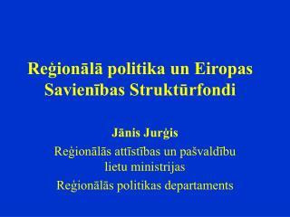 Reģionālā politika un Eiropas Savienības Struktūrfondi