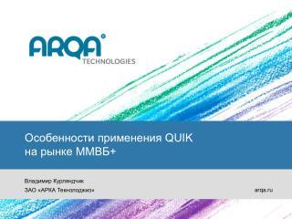 Особенности применения QUIK  на рынке ММВБ+ Владимир Курляндчик ЗАО «АРКА Текнолоджиз»