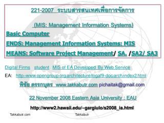 221-2007   ระบบสารสนเทศเพื่อการจัดการ (MIS: Management Information Systems) Basic Computer