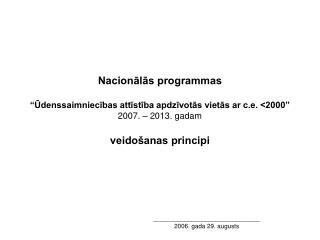 """Nacionālās programmas """"Ūdenssaimniecības attīstība apdzīvotās vietās ar c.e. <2000"""""""