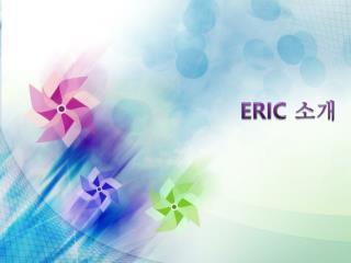 ERIC  소개