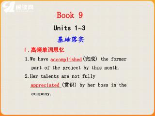 Book 9 Units 1 ~ 3 基础落实 Ⅰ. 高频单词思忆 1.We have  ( 完成 ) the former part of the project by this month.