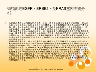 頭頸部癌 EGFR 、 ERBB2 、及 KRAS 基因突變分析