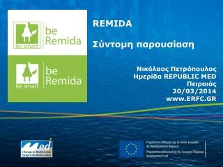 Νικόλαος Πετρόπουλος Ημερίδα  REPUBLIC MED Πειραιάς  2 0 /0 3 /201 4 ERFC.GR