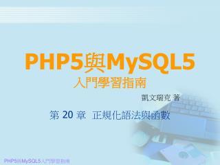 PHP5 ? MySQL5 ??????