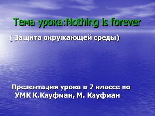 Тема урока: Nothing is forever