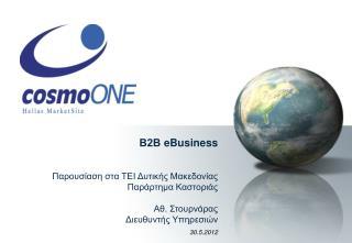Β2Β  eBusiness Παρουσίαση στα ΤΕΙ Δυτικής Μακεδονίας Παράρτημα Καστοριάς Αθ. Στουρνάρας
