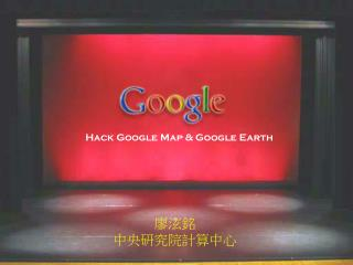 Hack Google Map & Google Earth