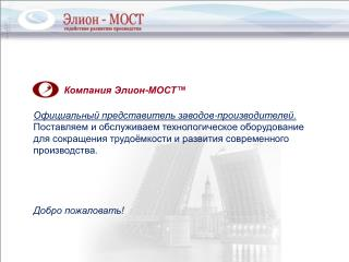 Компания Элион-МОСТ ™