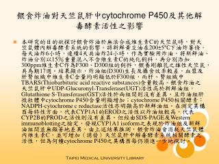 ?????????? cytochrome P450 ????????????