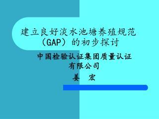 建立良好淡水池塘养殖规范( GAP )的初步探讨
