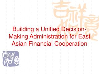 Building a Unified Decision-Making Administration for East Asian Financial Cooperation