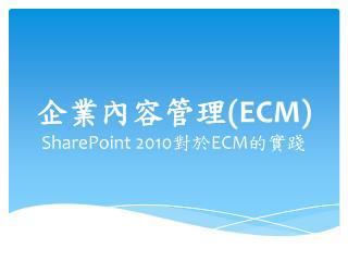 企業內容管理 ( ECM ) SharePoint 2010 對於 ECM 的實踐