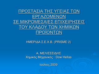 ΗΜΕΡΙΔΑ Σ.Ε.Χ.Β. ( PRISME-2) Α. ΜΕΛΙΣΣΕΙΔΗΣ Χημικός Μηχανικός -  Dow Hellas Ιούλιος 2009