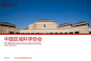 中国区域科学协会 The Regional Science Association Of China  rsac