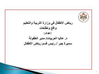 رياض الأطفال في وزارة التربية والتعليم  واقع وتطلعات  إعداد:  د. عاليا العربيات /  مدير الطفولة