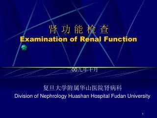 肾 功 能 检 查 Examination of Renal Function