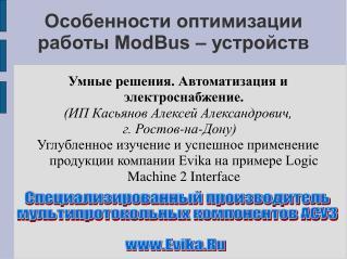 Особенности оптимизации работы ModBus – устройств