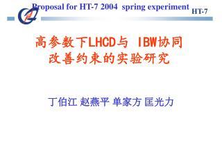 高参数下 LHCD 与  IBW 协同 改善约束的实验研究
