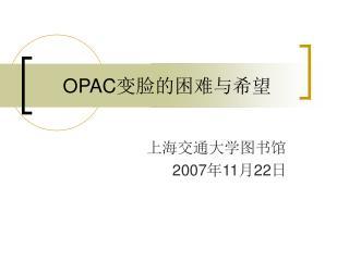 OPAC 变脸的困难与希望