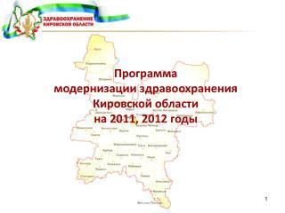 Программа  модернизации здравоохранения Кировской области на 2011, 2012 годы