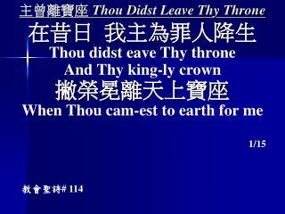 主曾離寶座  Thou Didst Leave Thy Throne