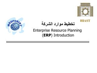 تخطيط موارد الشركة Enterprise Resource Planning ( ERP ) Introduction