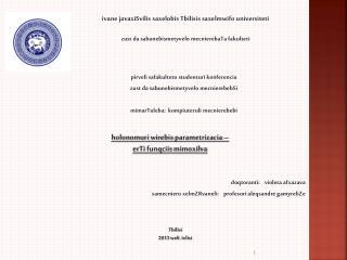 holonomuri wirebis parametrizacia – erTi funqciis mimoxilva