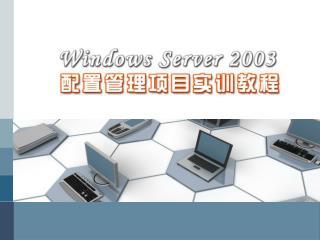 项目1 安装和卸载WINDOWS SERVER 2003