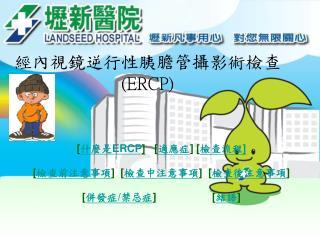 經內視鏡逆行性胰膽管攝影術檢查 (ERCP)