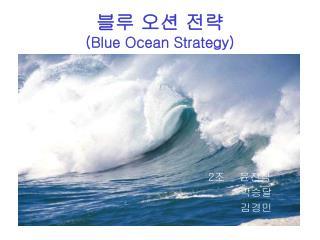 블루 오션 전략  (Blue Ocean Strategy)