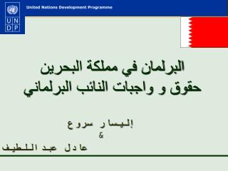 البرلمان في مملكة البحرين حقوق و واجبات النائب البرلماني