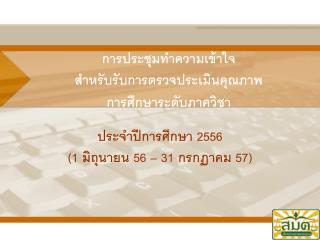 ประจำปีการศึกษา 2556  (1 มิถุนายน 56 – 31 กรกฏาคม 57)